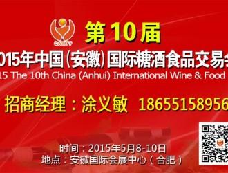 2015第10届中国(安徽)国际糖酒食品交易会