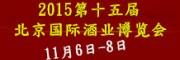 酒业市场前景广阔,2015北京酒博会再度起航