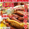 丰源肉联格拉布斯红肠东北特产精品袋装红肠250克