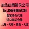 上海代理进口德国红酒标签制作|上海清关公司