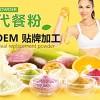 水果蔬菜营养代餐粉OEM厂家鸣远代餐粉贴牌定制代加工