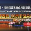 GFE第38届广州特许连锁加盟展(春季招商展)