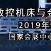 2019第21届中国国际工业博览会-上海工博会