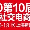 2020第十届中国新零售社交电商及视商抖商博览会