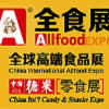 2020中国糖果展