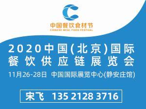 2020中国(北京)国际餐饮供应链展览会