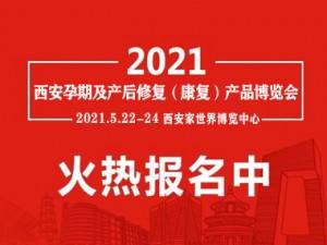 2021年陕西西安国际孕期保养及产后修复、康复、恢复(护理)博览会