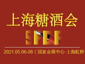 2021第七届上海国际糖酒商品交易会