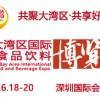 2021深圳国际高端饮用水展览会