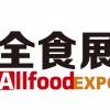 2021中国(宁波)食品加工及包装机械展览会